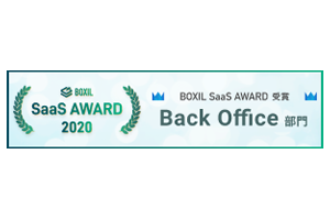 BOXIL SaaS AWARD 2020 Back Office部門 受賞!