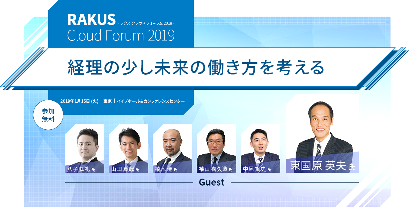 RAKUS Cloud Forum2019